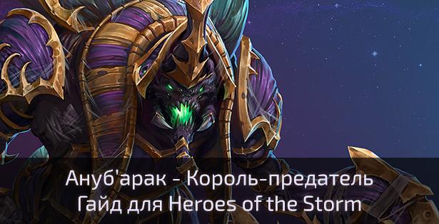 Анубарак. Гайд для Heroes of the Storm