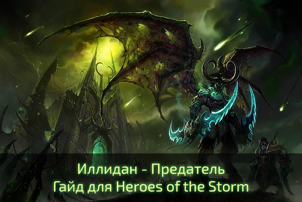 Иллидан. Гайд для Heroes of the Storm