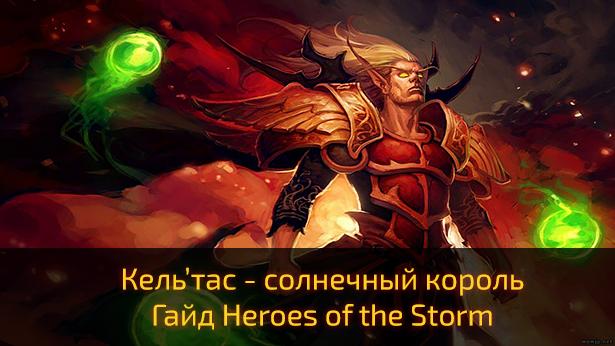 Кельтас. Гайд для Heroes of the Storm