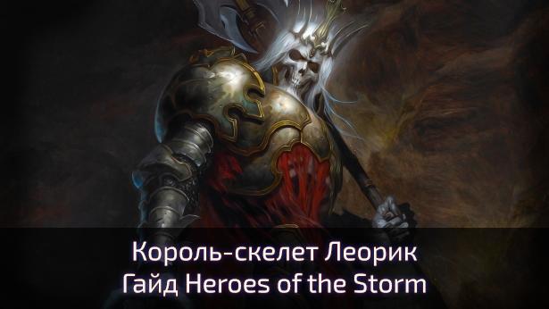 Леорик. Гайд для Heroes of the Storm