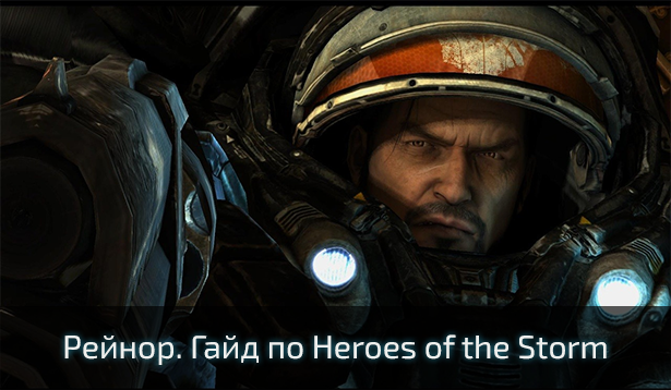 Рейнор. Гайд по Heroes of the Storm