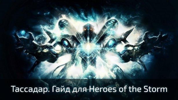 Тассадар. Гайд для Heroes of the Storm
