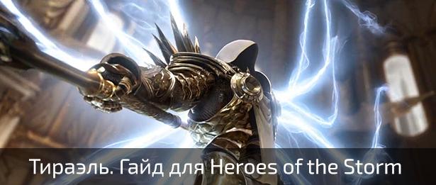 Тираэль. Гайд для Heroes of the Storm