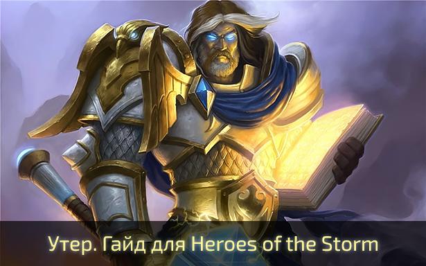 Утер. Гайд для Heroes of the Storm