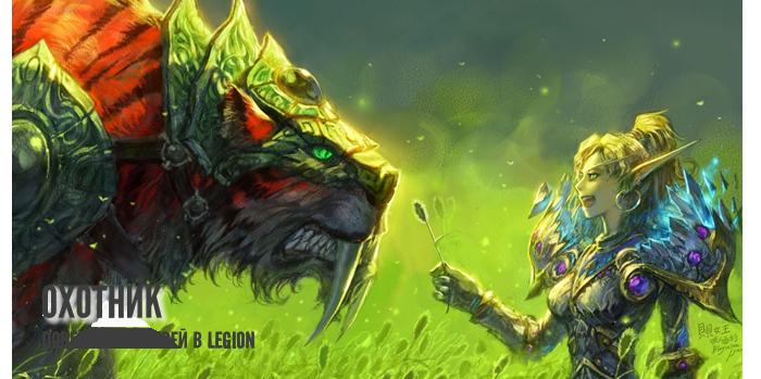 Гайд на охотника - Повелитель зверей в Легионе