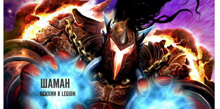Гайд на шамана стихий в Legion
