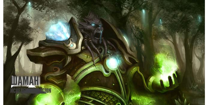 Гайд на шамана исцеления в Legion