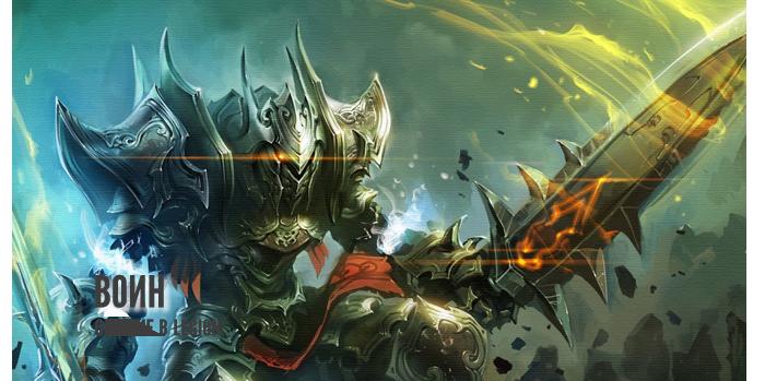 Гайд на воина специализации Оружие в Легион